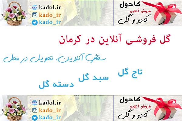 گل فروشی کرمان